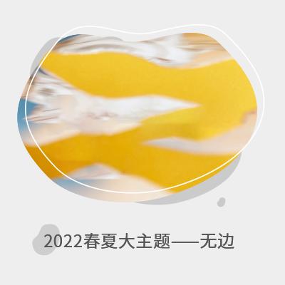 2022春夏女包主题趋势展望