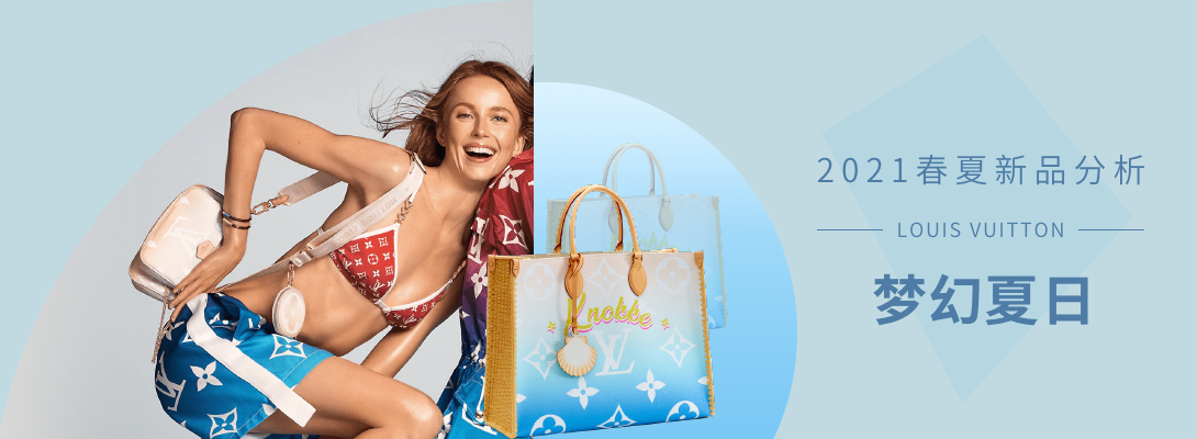 Louis Vuitton2021春夏新品分析