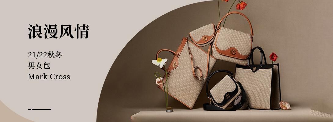 Mark Cross是源于美国的百年皮具经典品牌,由Mark Cross先生创立于1845年,以制造顶级马具起家。Mark Cross承袭了英国Saffiano皮革特殊处理的精致工艺,并精选意大利和法国的最优质皮料,手袋设计简约,线条优雅,质感细腻而坚挺无比,是法式精致和美国实用主义的完美结合。
